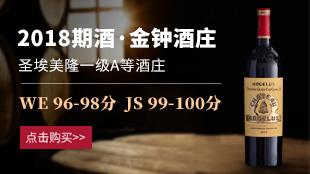 2018年金钟酒庄