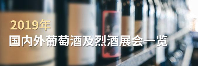 2019国内外葡萄及烈酒展会一览