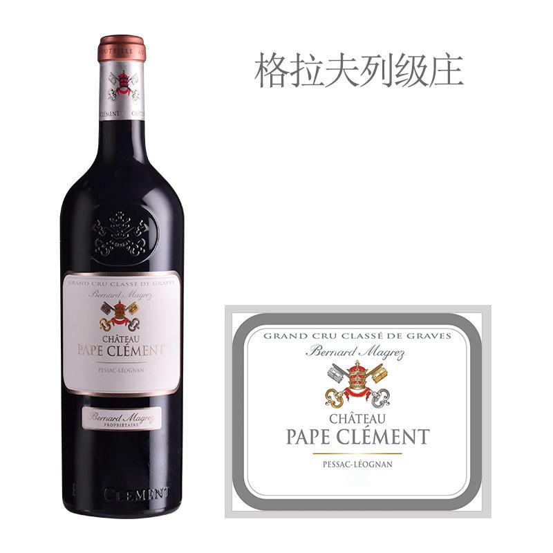 2020克莱蒙教皇堡红、白期酒发售