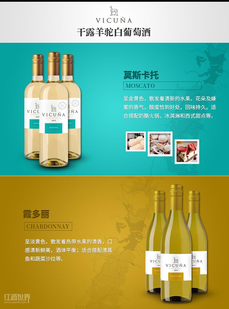 红酒世界网年度推荐品牌——干露羊驼