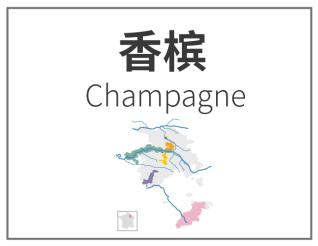 学习香槟产区,从这张名片开始