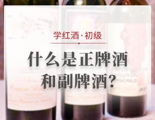 什么是正牌酒和副牌酒?