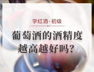 葡萄酒的酒精度越高越好嗎?