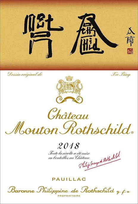 艺术永恒,探寻木桐酒标里的中国印记