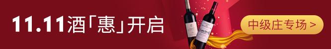 """11.11 酒""""惠""""开启 中级庄专场"""