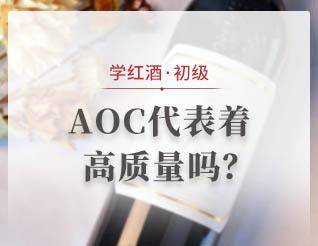 AOC代表着高质量吗?