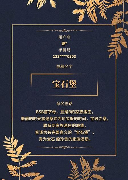 圣埃美隆一级庄中文名征集活动获奖公布!