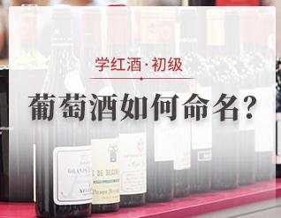 葡萄酒如何命名?