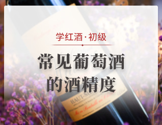 常见葡萄酒的酒精度