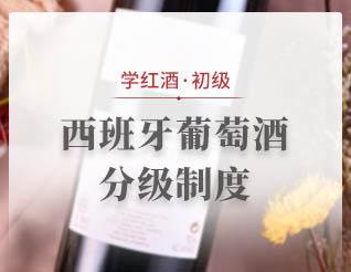西班牙葡萄酒的分级制度