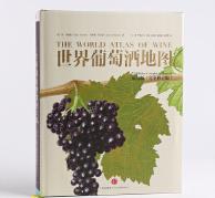 葡萄酒圣经——世界葡萄酒地图