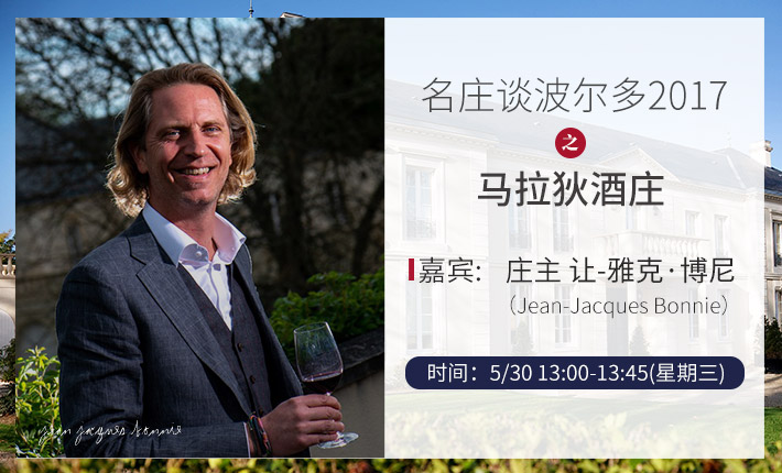 红酒世界直播预告:马拉狄&克里奈酒庄