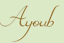 阿尤布酒庄Ayoub