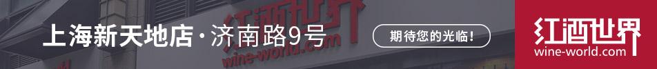 上海新天地店