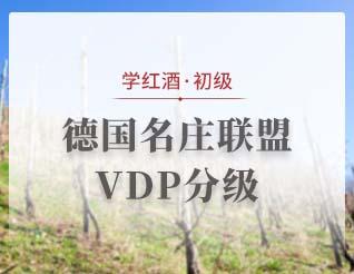 德国名庄联盟VDP分级