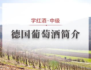 德国葡萄酒简介