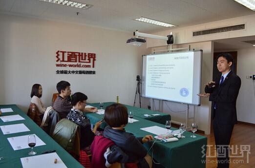 红酒世界网在北京举办WSET四级课程大师经验交流会