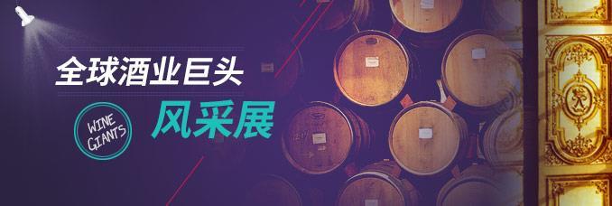 全球酒业巨头风采展