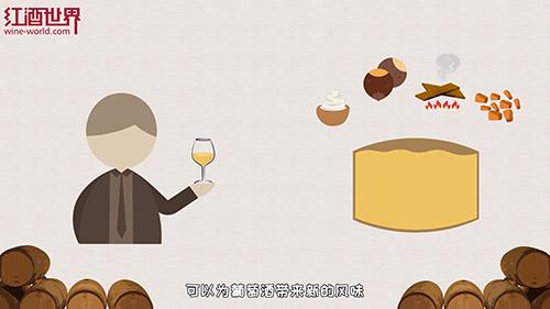 橡木桶带给葡萄酒的影响