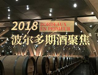 2018波尔多期酒聚焦