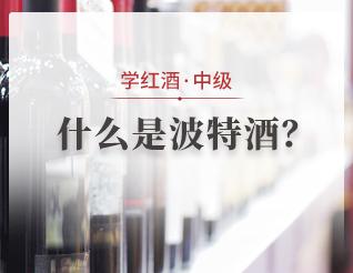 什么是波特酒?