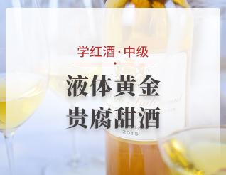 液体黄金:贵腐甜酒