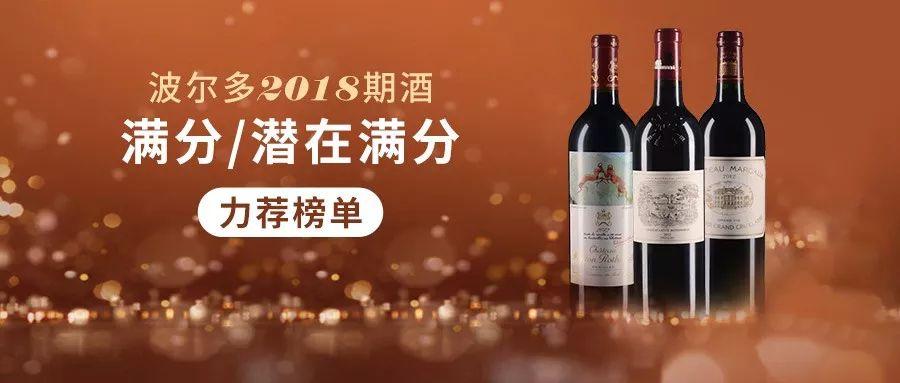 波尔多2018期酒满分/潜在满分力荐榜单