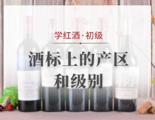 酒标上的产区和级别