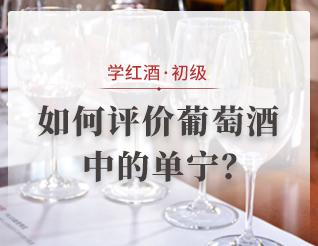 如何评价葡萄酒中的单宁?