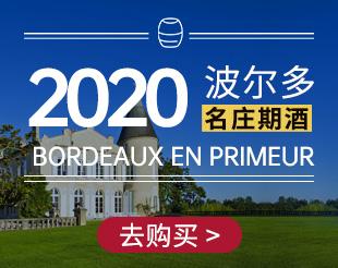 2020波尔多期酒