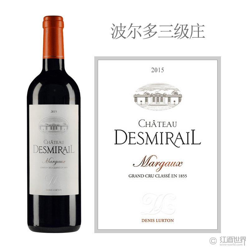 2015年份狄士美庄园红葡萄酒