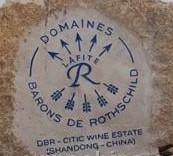 罗斯柴尔德男爵中信酒业(山东)DBR-Citic Wine Estate (Shandong)