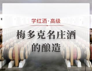 梅多克名庄酒的酿造