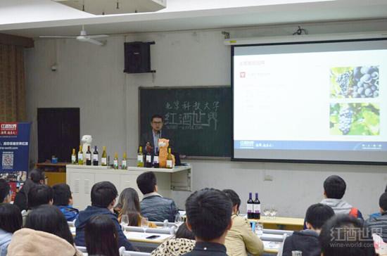 """""""高校葡萄酒品鉴与礼仪公开课""""走进北京科技大学"""