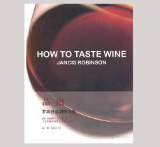品酒没有那么难——《罗宾逊品酒练习册》