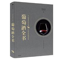 《葡萄酒全书》:中文葡萄酒书籍中的佼佼者