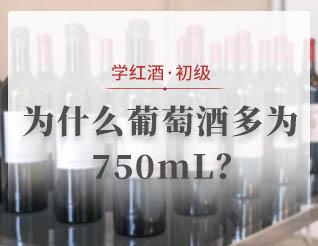 为什么葡萄酒多为750mL?