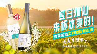 白葡萄酒專場活動