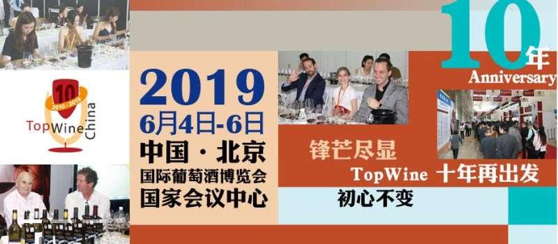新鲜出炉,2019年国内外葡萄酒展会速览