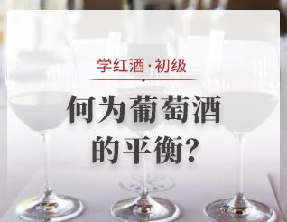 何为葡萄酒的平衡?