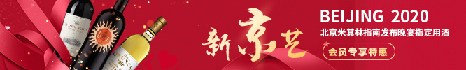 新京艺·北京米其林晚宴指定用酒