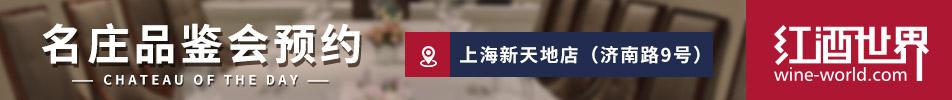 上海新天地店名庄品鉴预约