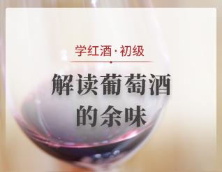 解读葡萄酒的余味