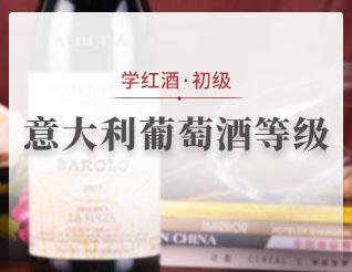 意大利葡萄酒等级