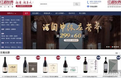 网上购买葡萄酒小贴士