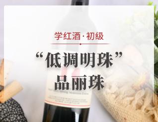 """""""低调明珠""""品丽珠"""