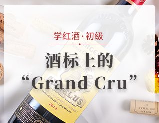 """酒标上的""""Grand Cru"""""""