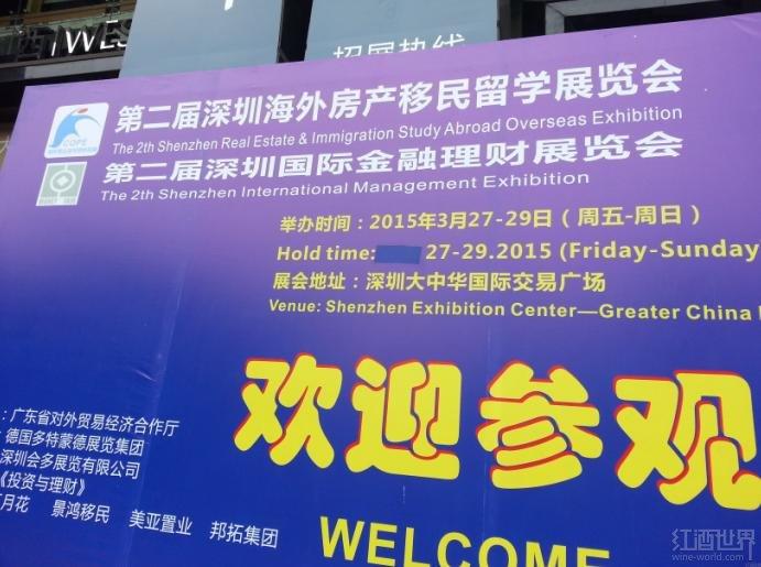 干露羊驼、麦卡斯葡萄酒亮相深圳国际金融理财展览会