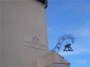 红酒世界勃艮第名庄探访之乔温特肖邦酒庄
