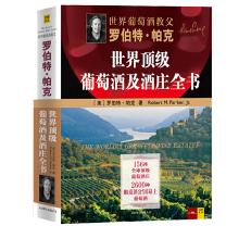 与帕克的杰出著作同行:《世界顶级葡萄酒及酒庄全书》